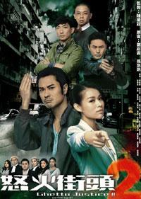 怒火街頭2(港台電視劇)