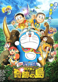 哆啦A夢:大雄與奇跡之島(動漫)