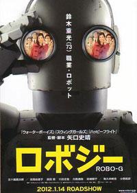 機器人大爺