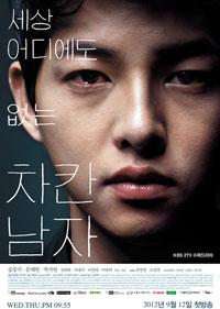 善良的男人(日韓電視劇)
