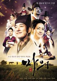 馬醫(日韓電視劇)