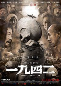 一九四二(戰爭片)
