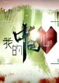 點擊播放《我的中國心》
