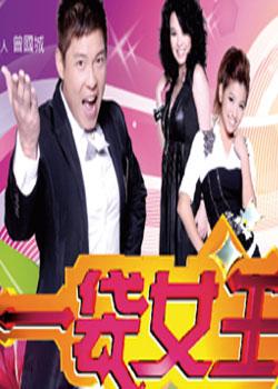 一袋女王/一代女王2013