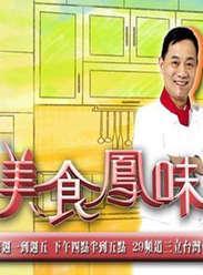 美食鳳味2015海報