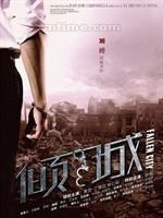 傾城(劇情片)