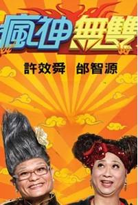 瘋神無雙2013