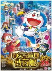哆啦A夢2013劇場版:大雄的秘密道具博物館