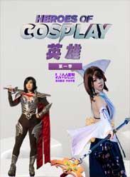 Cosplay英雄第一季