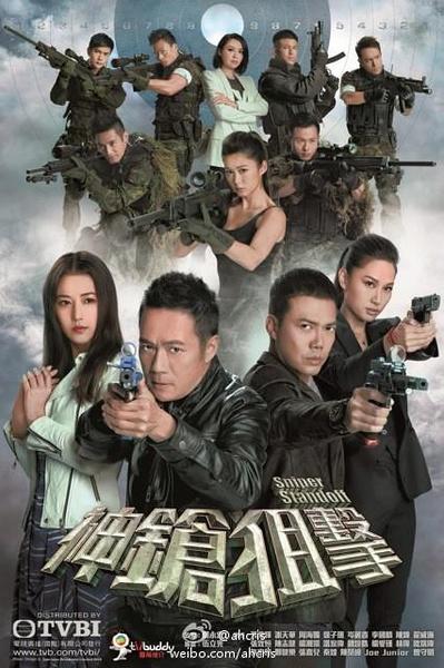 神槍狙擊2013粵語