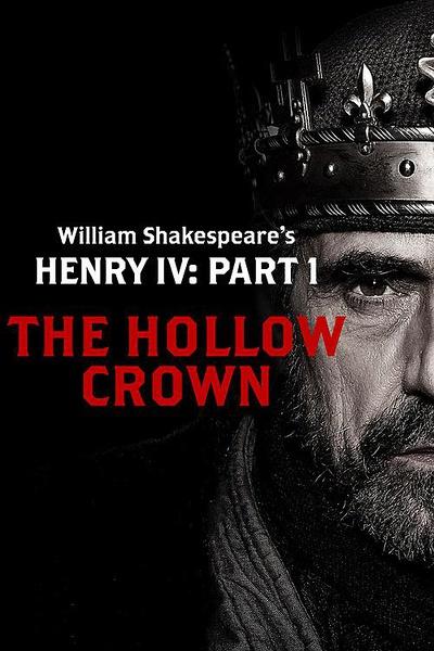亨利四世:第一部分