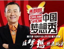 中國夢想秀第七季