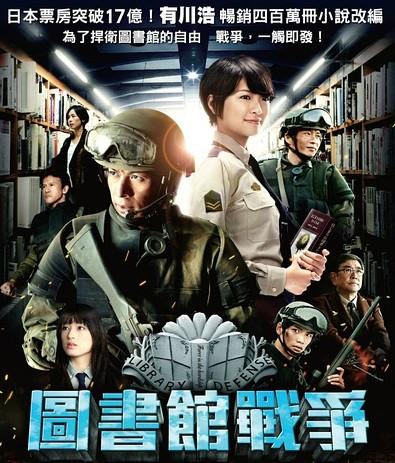 圖書館戰爭