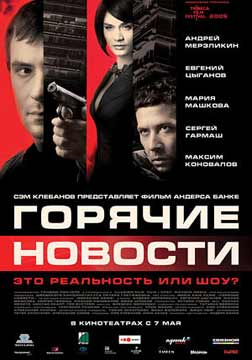 俄版大事件/新聞製造者/莫斯科大事件