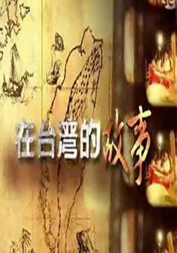在台灣的故事2013