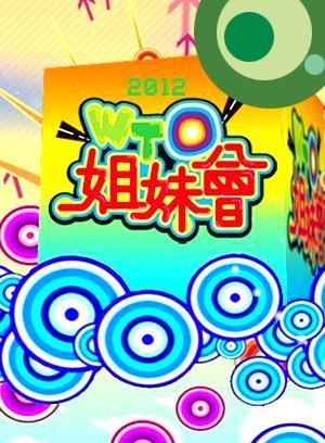 WTO姐妹會2015