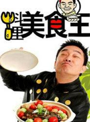 料理美食王2015海報