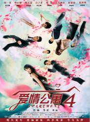 愛情公寓4(大陸劇)