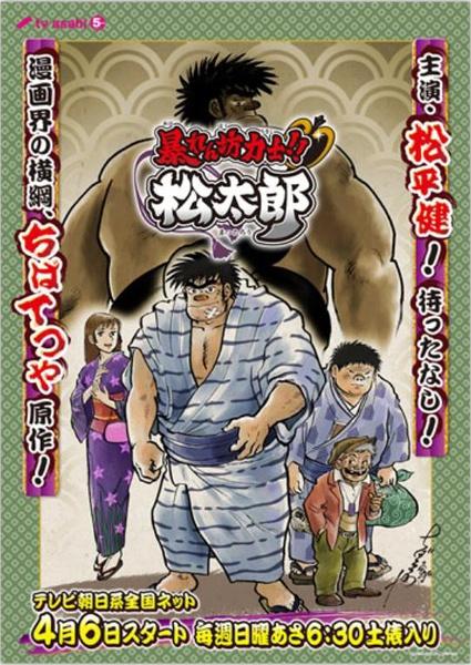 相撲力士鬆太郎