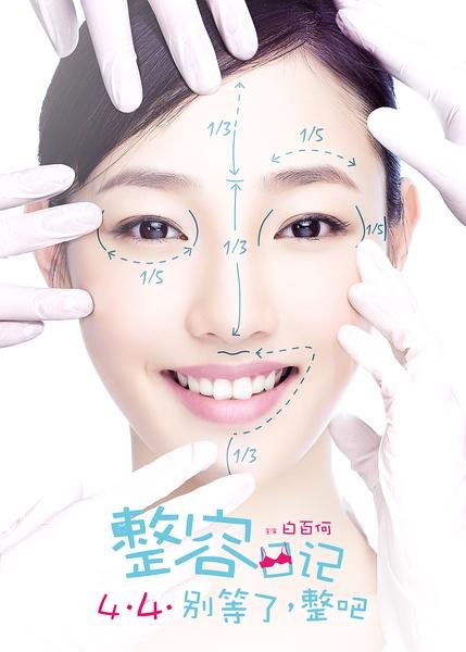 整容日記(喜劇片)