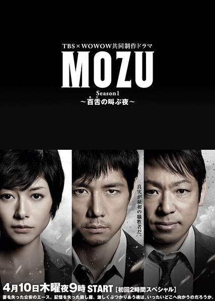 MOZU(日韓劇)