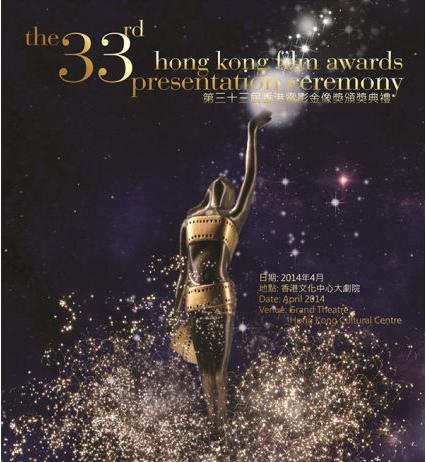 第33屆香港電影金像獎頒獎典禮+紅地毯