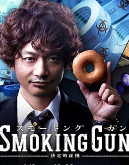 SMOKINGGUN~決定的證據