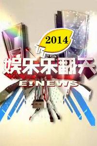 娛樂樂翻天2014