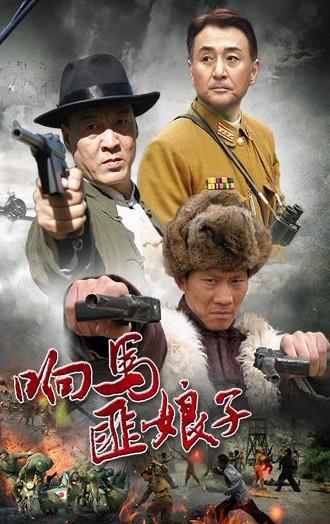 響馬匪娘子(大陸劇)