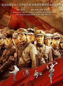 十送紅軍(大陸劇)