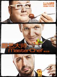 廚藝大師第五季