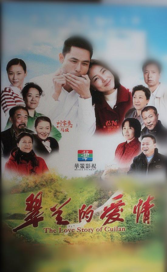 翠蘭的愛情(大陸劇)