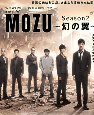 MOZU第二季:幻之翼(日韓劇)