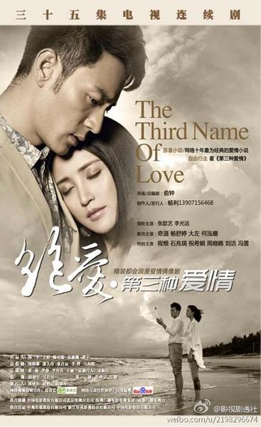 第三種愛情/三愛/絕愛