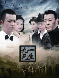 九死一生:絕密通道(大陸劇)