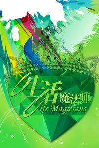 生活魔法師2014