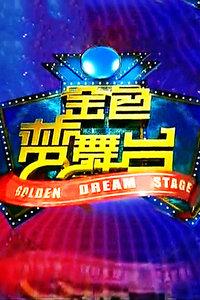 金色夢舞台2014
