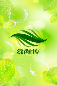 綠色時空2014