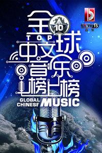全球中文音樂榜上榜2014