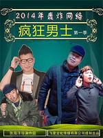 瘋狂男士(大陸劇)