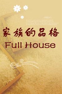 家族的品格FullHouse2014