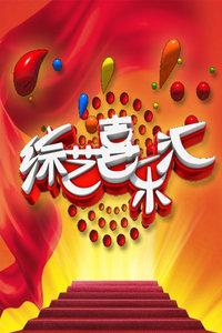 綜藝喜樂匯2014