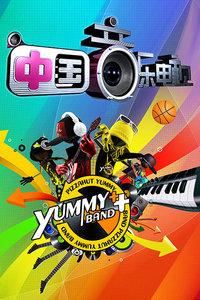 中國音樂電視2014