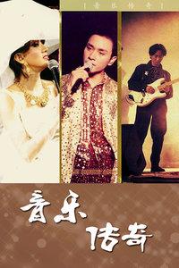 音樂傳奇2014