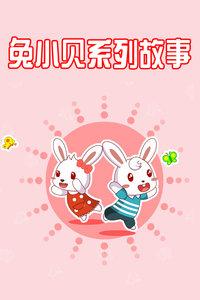 兔小貝係列故事