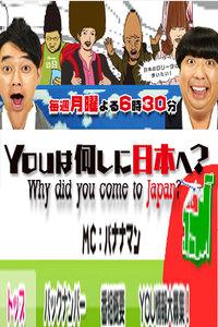 你為什麽來日本2014