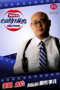 白話好萊塢2014