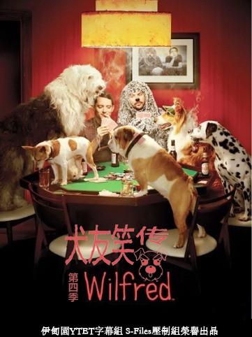犬友笑傳第四季