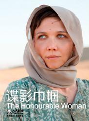 諜影巾幗/可敬的女人第一季(歐美劇)