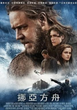 點擊播放《諾亞方舟:創世之旅》